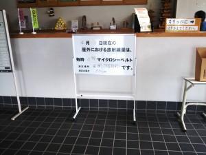 栃木県北地域説明会20130420