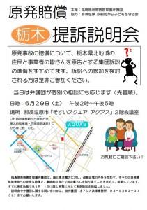 弁護団説明会・20130629・栃木県県北