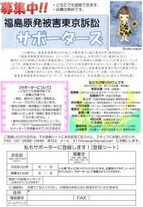 福島原発被害東京訴訟サポーターズ・募集(画像)