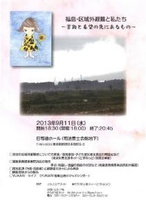 集会「福島・区域外避難と私たち-苦難と希望の先にあるもの-」